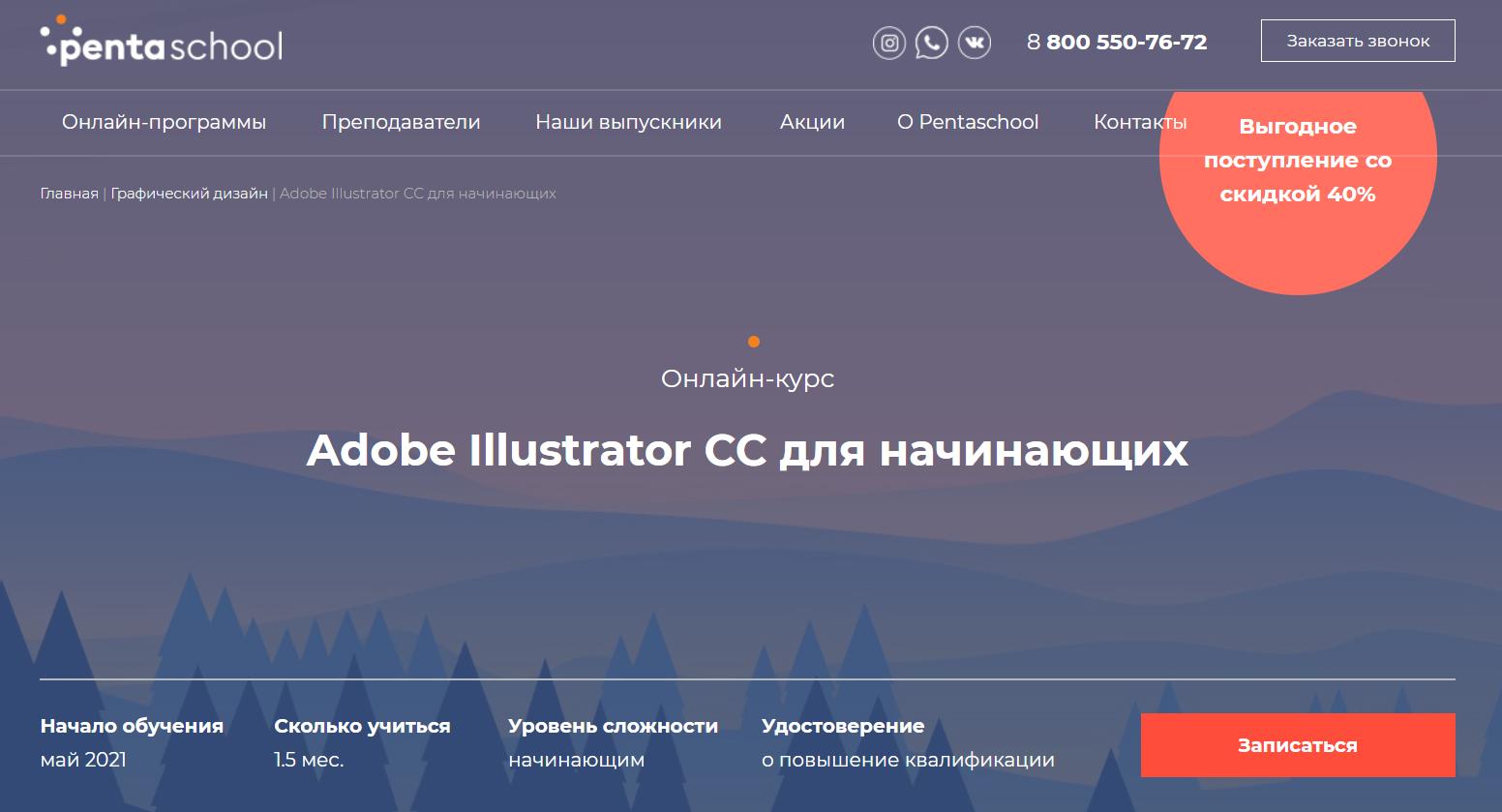 курсы по Adobe Illustrator