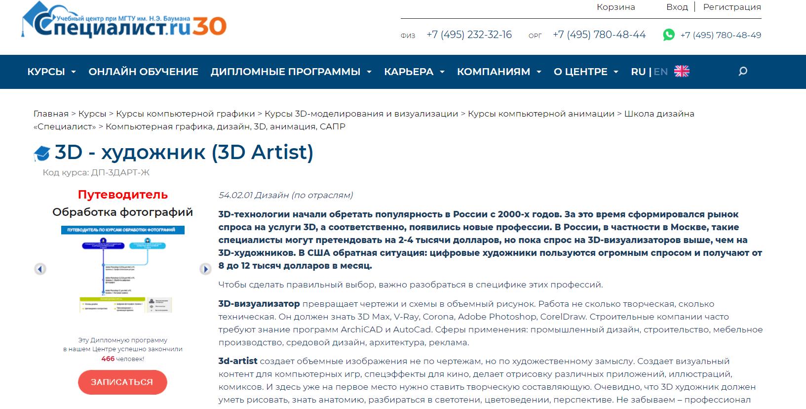 курсы 3D-моделированию