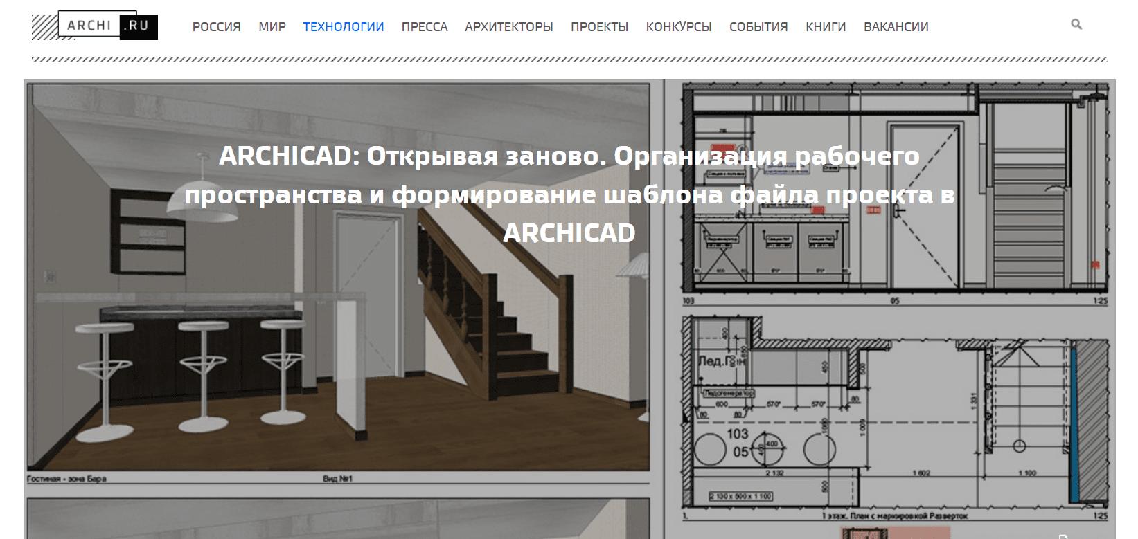 курсы по ArchiCAD
