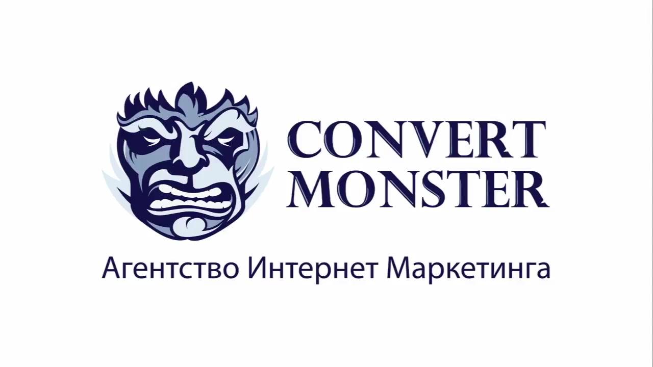 Курсы ConvertMonster отзывы