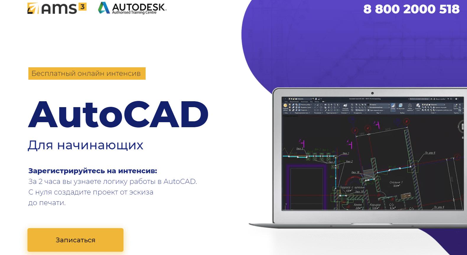 курсы по AutoCAD
