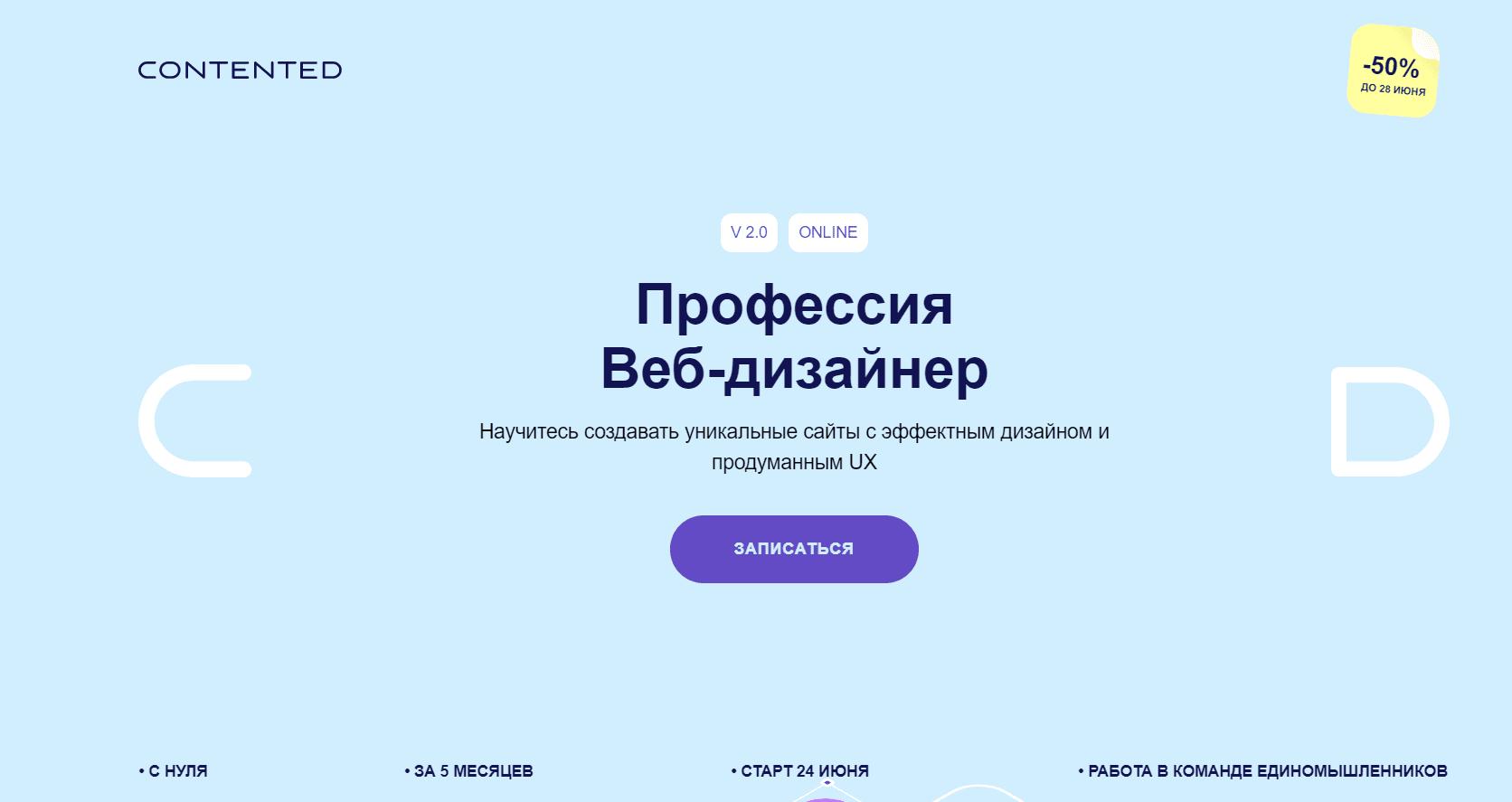 курсы по веб-дизайну